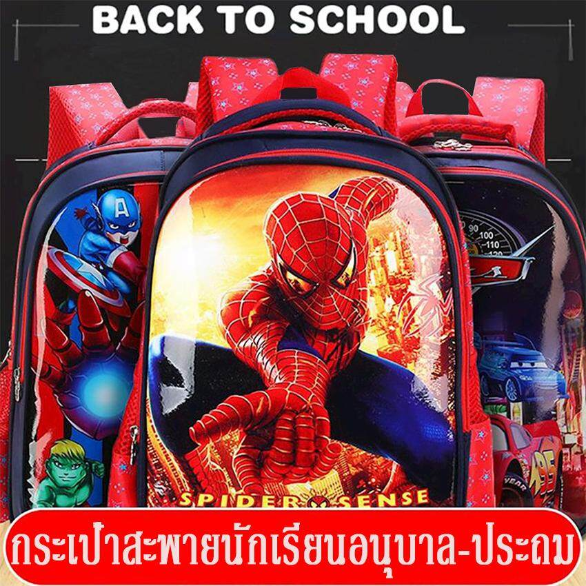 Badge 【ส่งฟรี】กระเป๋าเป้สะพายหลัง กระเป๋านักเรียนสำหรับเด็ก กระเป๋าเด็กผู้ชาย ลายspider-Man กระเป๋าสะพายหลังอนุบาล-ประถม กระเป๋านักเรียนกันน้ำ กระเป๋านักเรียนน้ำหนักเบา.