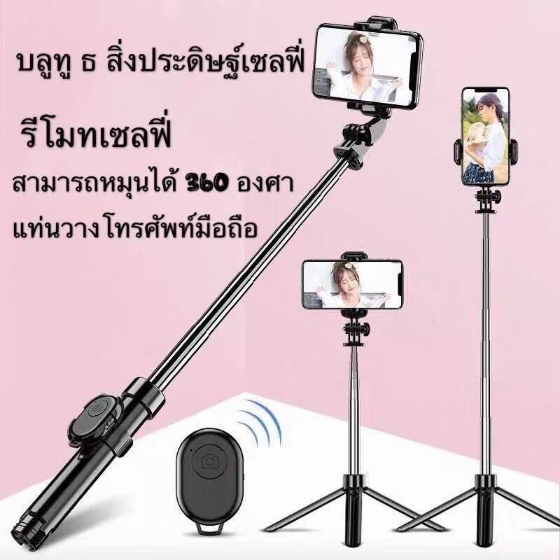ไม้เซลฟี่ พร้อมรีโมท Extendable Handheld Selfie Stick + Bluetooth Remote 3 In 1 รีโมทออกได้ ขาตั้งกล้องมือถือเซลฟี่แบบบ自拍.