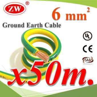 สายกราวน์ 6 sq.mm เขียวเหลือง สำหรับงานโซลาร์ ตู้คอนโทรล ทนต่อรังสี UV รุ่น Ground-6mm