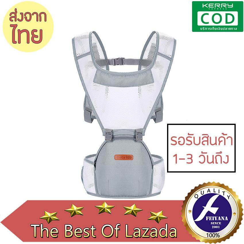 2019 Baby Lab Hip Seat 2 in 1 เป้อุ้มเด็กนั่ง เป้อุ้มเด็กอ่อน สะพายหน้าและสะพายหลังได้อุ้มได้ท่านอน ท่านั่ง  BY FEIYANA รุ่น LB-1619