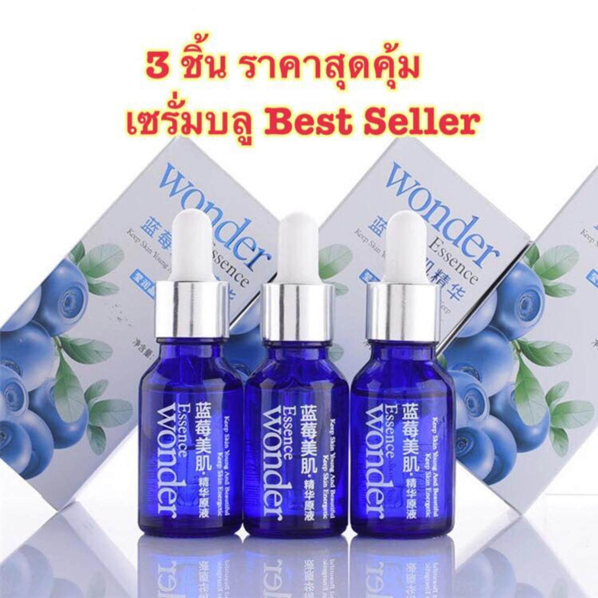 Bioaqua Wonder Blueberry Serum 3 ชิ้น เซรั่มบลูเบอรี่หน้าขาวใส ยอดขายอันดับ1 *สินค้าขายดี* ราคาพิเศษสุดคุ้ม By Nj Together Shop.