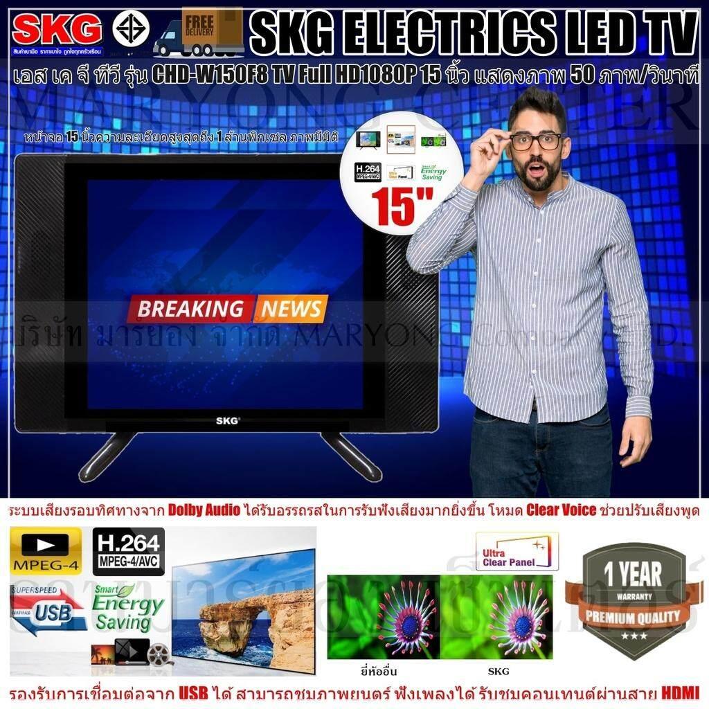 Skg Electrics Tv เอส เค จี ทีวี รุ่น Fl-5a Skg Led Tv Full Hd1080p 15 นิ้ว รุ่น Chd-W150f8 หน้าจอที่กว้างถึง 15 นิ้ว มีรีโมทคอนโทรล V19 2n-01 By Surin.