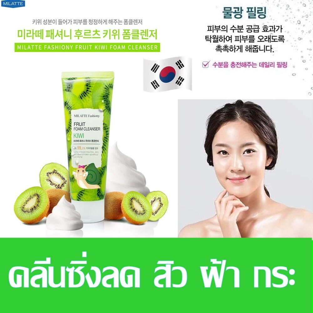 คลีนซิ่งผัก ผลไม้ Milatte Foam Cleanser 150 Ml. แท้จากเกาหลี ฝ้ากระ จาง แค่ล้าง โฟมล้างหน้าเด้งวิตามินซี ลดรอยแผลเป็น กีวี หน้าใส ล้างหน้าผลไม้ ลดรอยดำ หน้าขาวใส ฝ้า กระ คลีนผัก ผลไม้เข้มข้นเครื่องสำอาง ครีมเกาหลี.