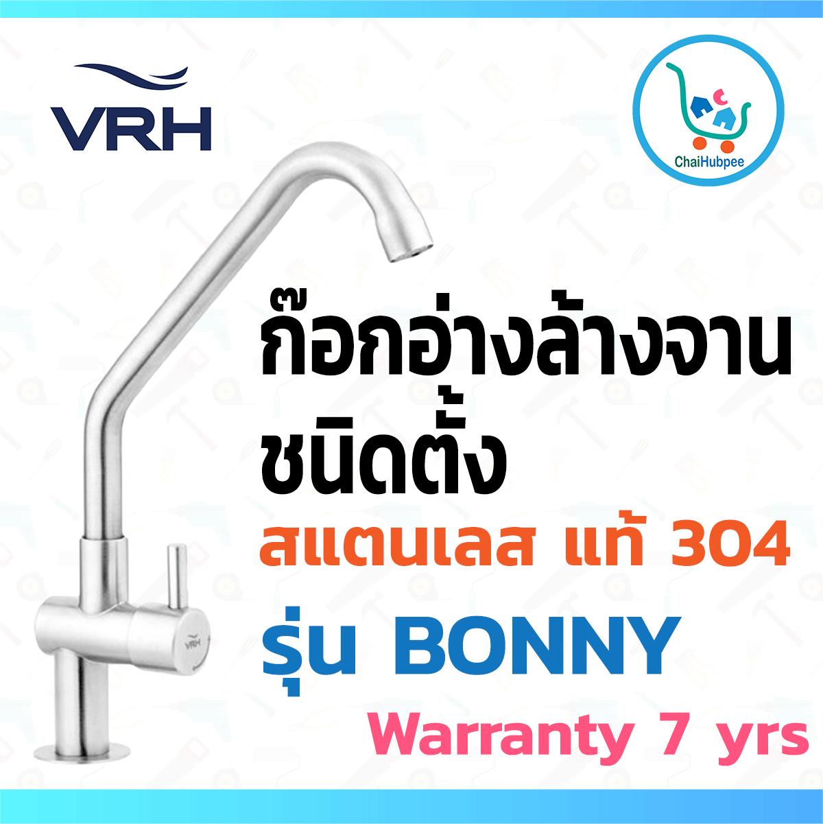 VRH ก๊อกอ่างล้างจาน ก๊อกน้ำอ่างล้างจาน ก๊อกซิงค์ล้างจาน ตั้งพื้น สแตนเลสแท้ 304 รุ่น BONNY #HFVSB-1000K3