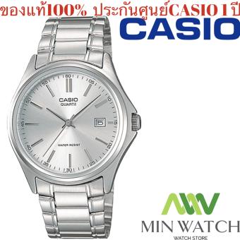 Casio นาฬิกาข้อมือ นาฬิกาผู้ชาย สายสเตนเลสสตีล รุ่น MTP-1183A-1A ( Black/Silver ) MTP-1183A-2A MTP-1183A-7A MTP-1183A-7B ของแท้100%  ประกันศูนย์เซ็นทรัลCMG 1 ปี จากร้าน MIN WATCH