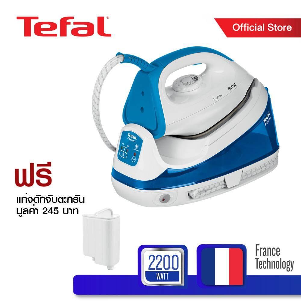 [Online Exclusive] Tefal เตารีดแรงดันไอน้ำ 5 บาร์ ความจุ 1.2 ลิตร รุ่น Fasteo SV6010 ฟรี!!! ตลับกรองตะกรัน มูลค่า 245 บาท