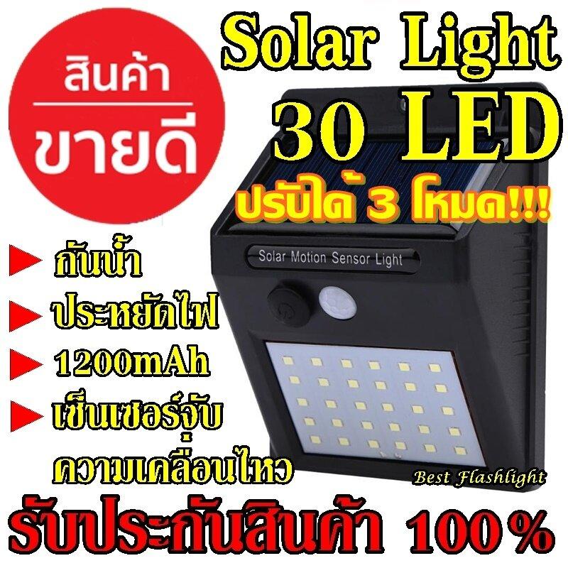 Best Flashlight ค่าส่งถูก พร้อมส่ง !!! โซล่าเซลล์ โคมไฟโซล่าเซล 30 Led ตรวจจับความเคลื่อนไหว เปิด/ปิดไฟอัตโนมัติ ชาร์จไฟด้วยพลังงานแสงอาทิตย์ สว่างเห็นชัด กันน้ำได้ ทนความร้อน (รุ่นใหม่รับประกันสินค้า).
