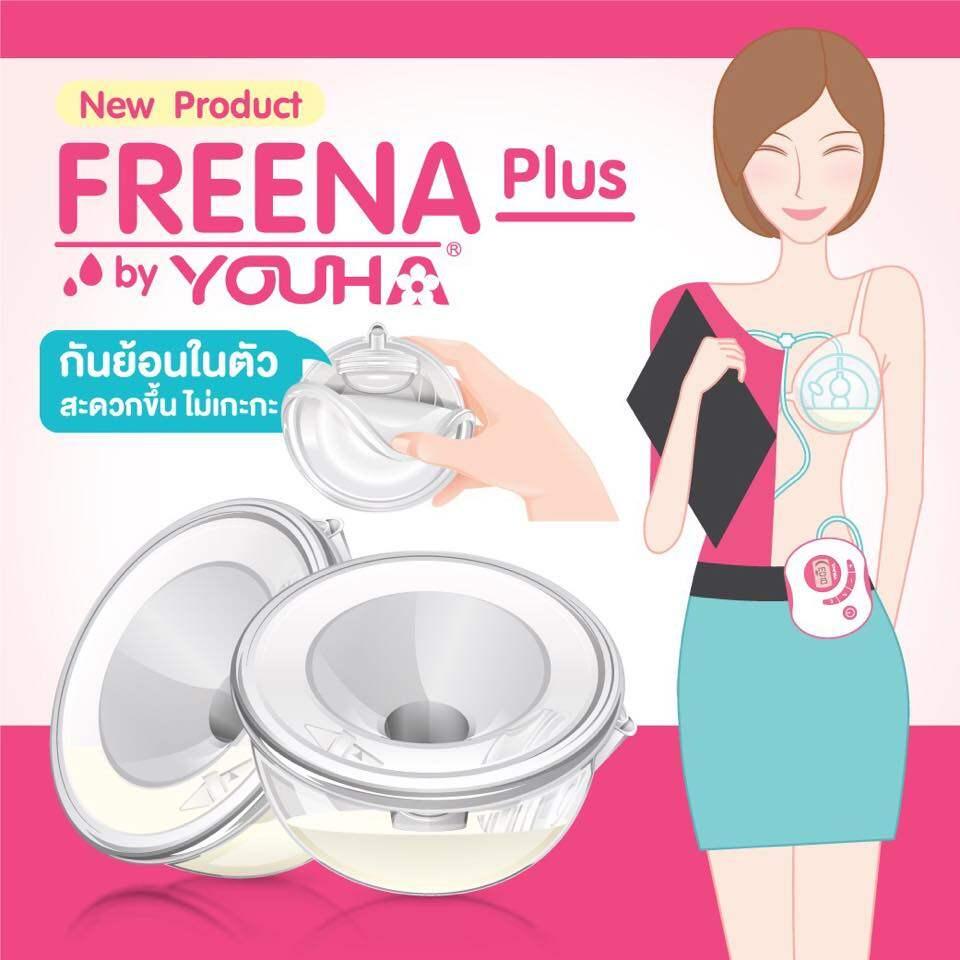 รีวิว ฟรีน่า ฟรีน่าพลัส Freena by youha กรวยแฮนด์ฟรี กรวยไม่ต้องใช้มือจับ