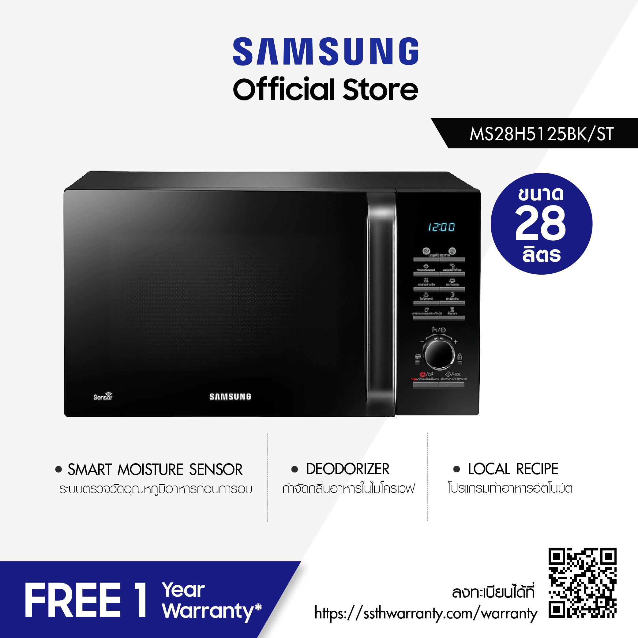 Samsung เตาอบไมโครเวฟ อุ่นอาหาร รุ่น MS28H5125BK/ST ความจุ 28 ลิตร