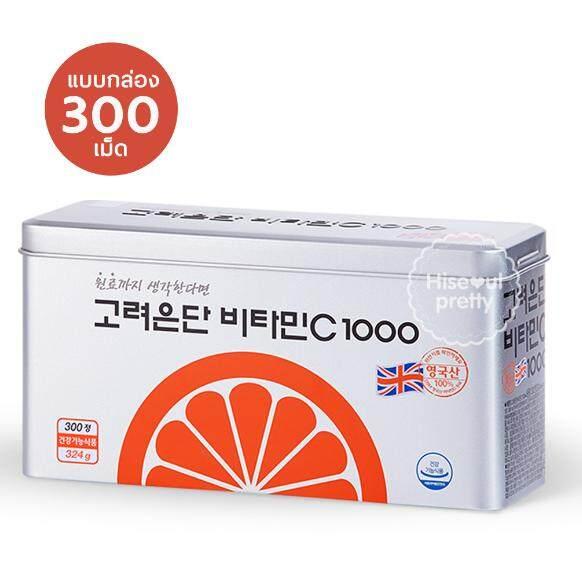 พร้อมส่ง [กล่องเหล็ก 300 เม็ด พร้อมส่ง] วิตามินซีเกาหลี Korea Eundan โคเรีย อึนดัน