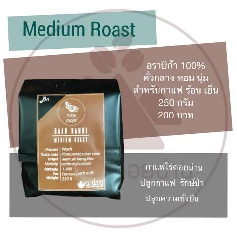 เมล็ดกาแฟคั่ว กาแฟไร่ดอยน่าน แหล่งเพาะปลูก ดอยสันเจริญน่าน  Arabica 100% Medium Roast คั่วกลางหอมละมุน 1 ถุง 250 กรัม.