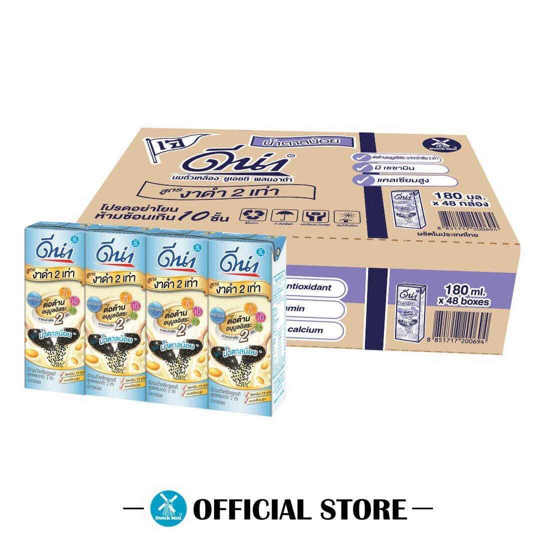 ขายยกลัง Dna นมถั่วเหลืองดีน่า งาดำ 2 เท่า น้ำตาลน้อย 180 มล. (48 กล่อง/ลัง) By Lazada Retail Dutch Mill.