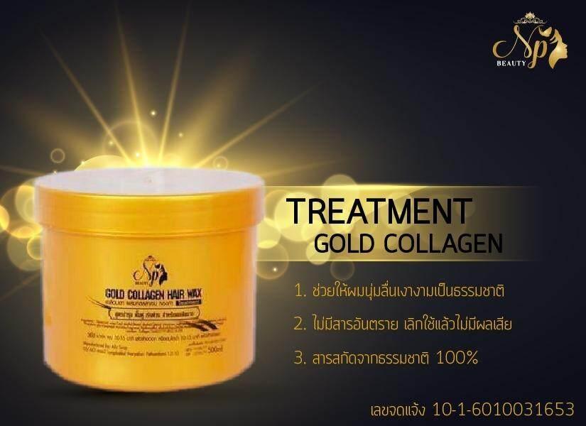 Gold Collagen Hair Wax ทรีทเม้นท์คอลลาเจนท์ทองคำ ชุดฟื้นฟูผมเสีย ( 550  Ml).