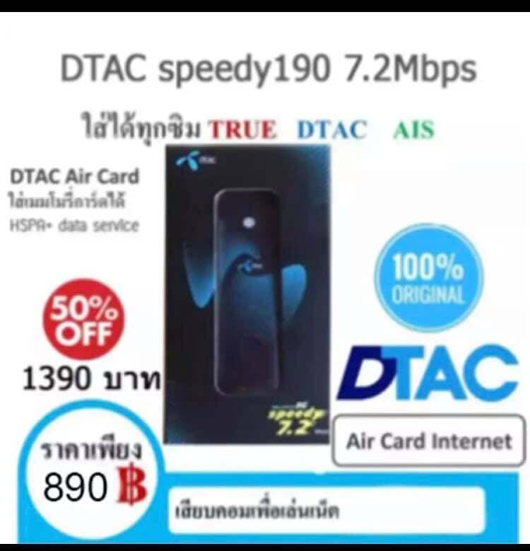Dtac 3g รุ่น Speedy 7.2 Mbps **ลดพิเศษจาก 1390 บาท เหลือเพียง 890 บาท** ถูกที่สุดในสเปคเดียวกัน (ใช้ได้ทุกเครือข่าย)แอร์การ์ด อินเตอร์เน็ต Aircard Internet.