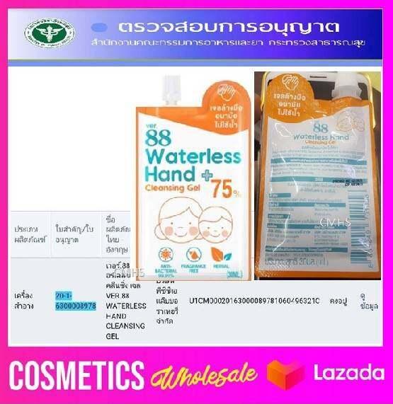 ( 1 ซอง ) Ver 88 waterless hand cleansing gel alcohol 75% 30 ml. เวอร์ 88 เจลแอลกอฮอล์ ล้างมือ แบบซอง พกพา 30 มล.