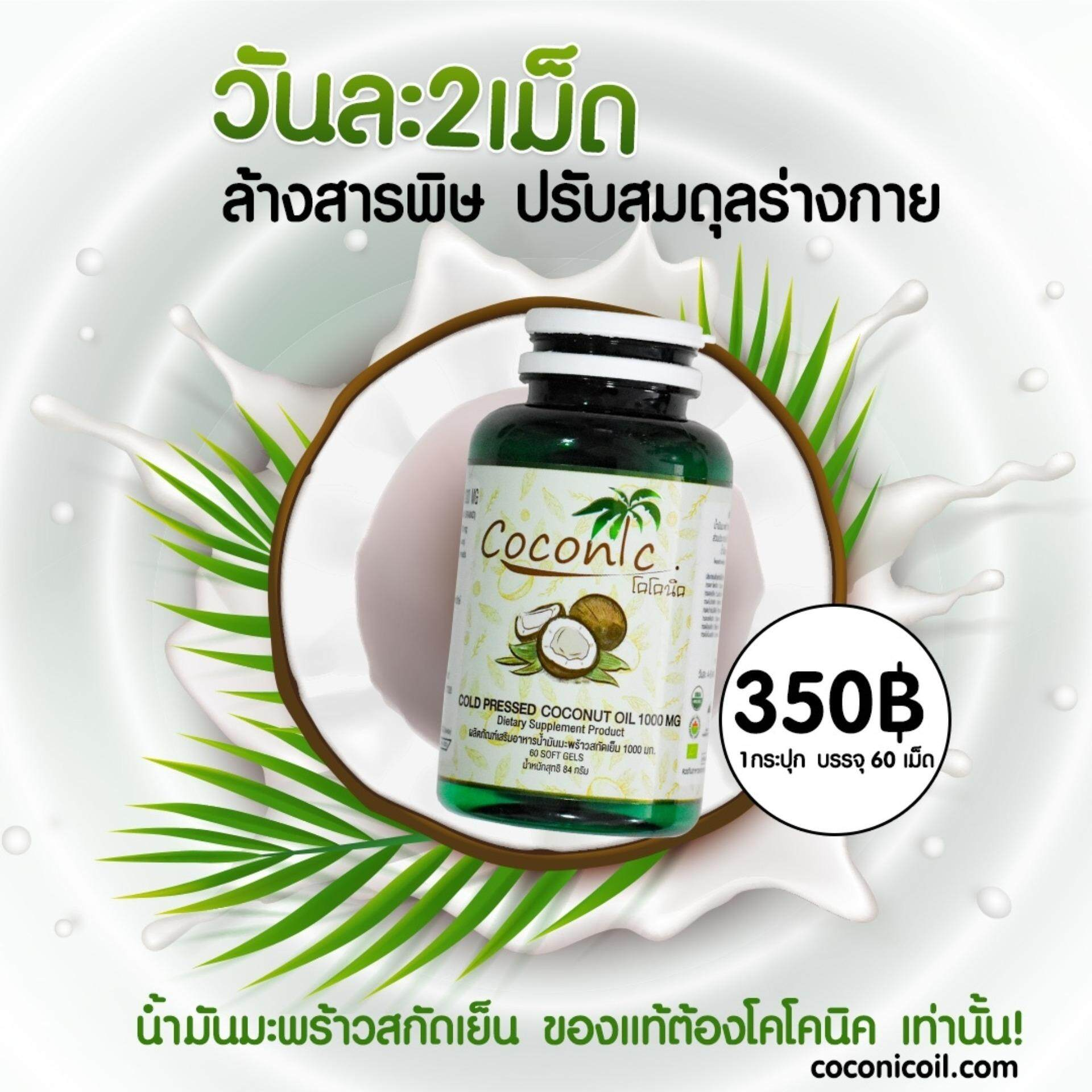 Coconic (น้ำมันมะพร้าวสกัดเย็น 100%) By Coconic Coconic.