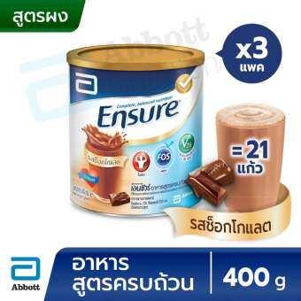 Ensure เอนชัวร์อาหารสูตรครบถ้วน กลิ่นช็อกโกแลต 400g แพค3  Ensure complete and balanced nutrition 400-