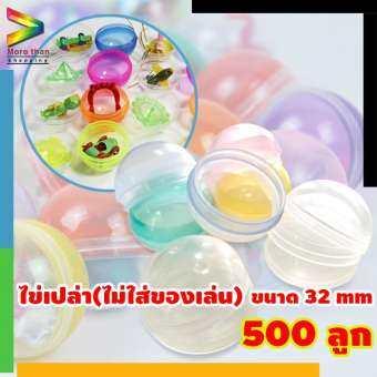 ลูกไข่ ไข่ ไข่หมุน  ไข่เปล่า (ด้านในไม่มีของเล่น) ขนาด 32 mm จำนวน 500 ลูก