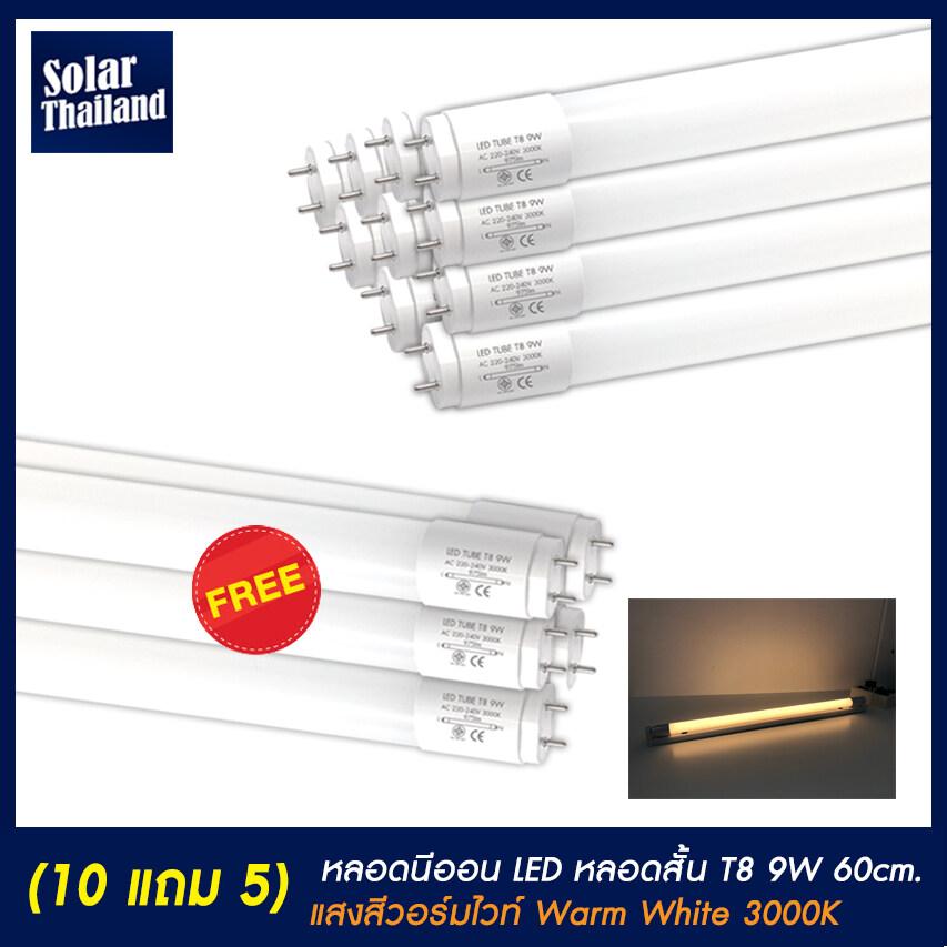 [ 10 แถม 5 ] หลอดนีออน Led หลอดสั้น T8 9w 60cm. (แสงสีวอร์ม Warmwhite 3000k) Solar Thailand หลอดไฟแอลอีดี นีออน หลอดสั้น Led Tube.