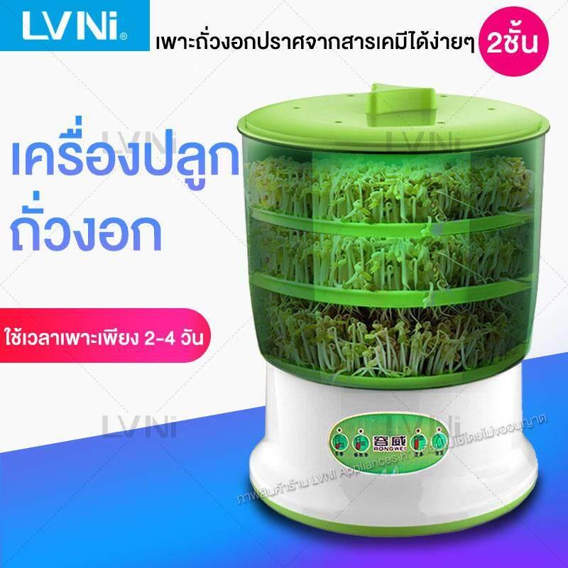 Lvni เครื่องปลูกถั่วงอก เครื่องเพาะถั่วงอก เครื่องปลูกเมล็ดธัญพืช 2 ชั้น มีถาดเพาะสีเขียว2ถาด Automatic Bean Sprout Machine Hm37 By Lvni Appliances.