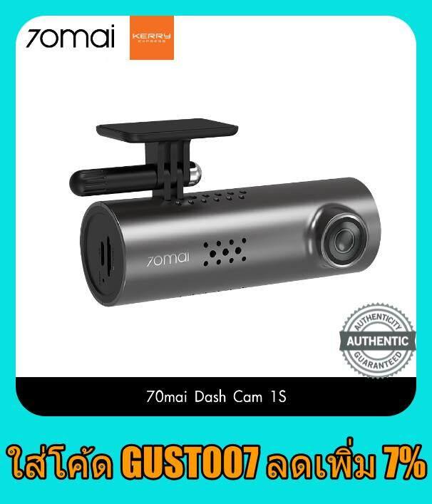 กล้องติดรถยนต์ 70mai Dash Cam 1s แบรนด์คุณภาพในเครือ Xiaomi มุมมองกว้าง 130 องศา ความคมชัดระดับ Full Hd จับภาพคมชัดในช่วงกลางคืน กล้องหน้ารถ กล้องติดหน้ารถ กล้องหลังรถยนต์ กล้องบันทึกหน้ารถ กล้องมองหลัง กล้อง ถอยหลัง Xiaomi 70mai ราคาถูก ของแท้100%.