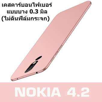 ACT เคส  Nokia 4.2 / โนเกีย 4.2 ขนาดจอ 5.71 นิ้ว รุ่น PC Series ชนิด ฝาหลัง กันกระแทก แบบบางเพียง 0.3 มิล  แบบ Carbon Fiber-
