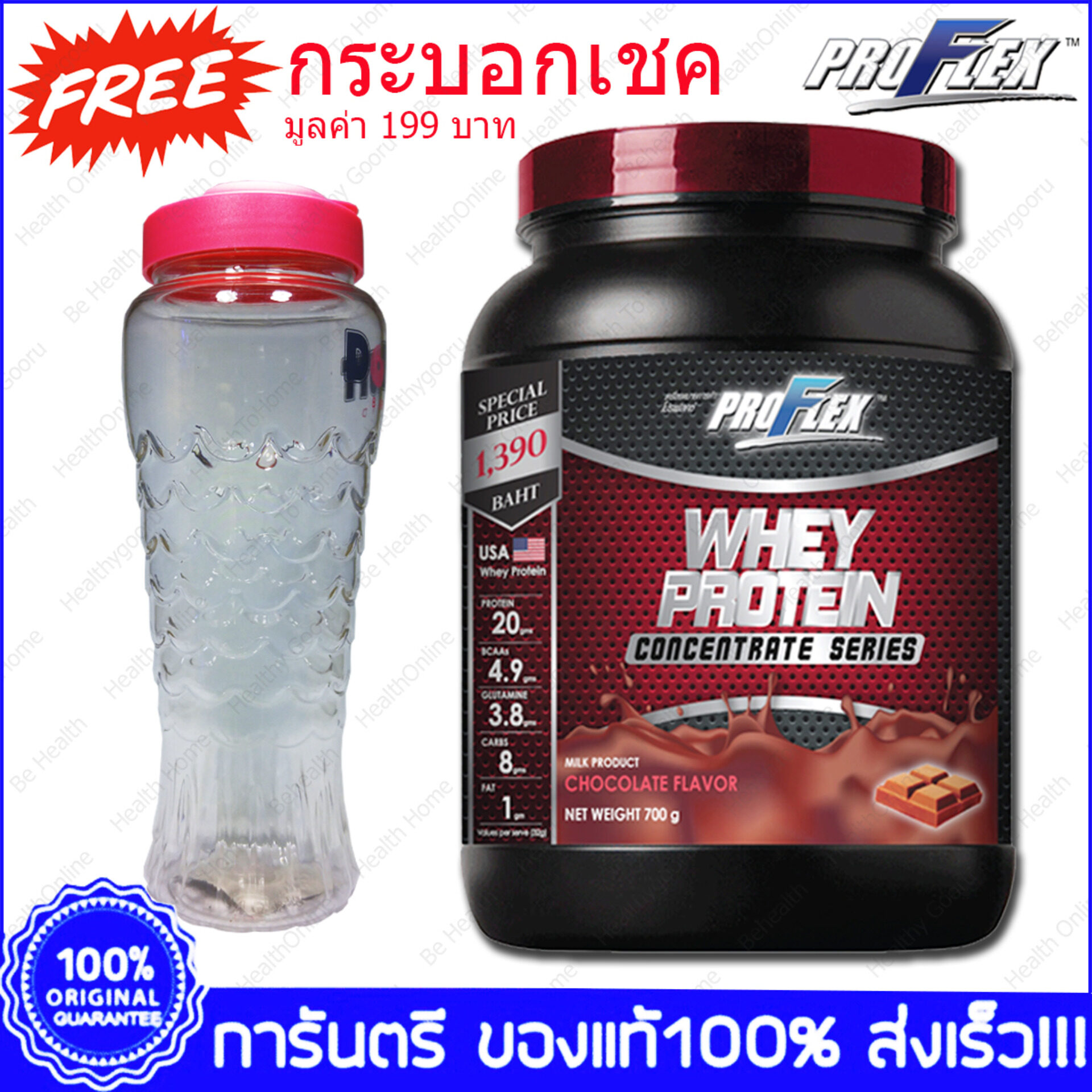 ProFlex Concentrate Chocolate 700g. X 1 Bottle + Free! Shaker (199฿)