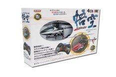 ราคา Wisher Toys Helicopter 4Ch White เป็นต้นฉบับ