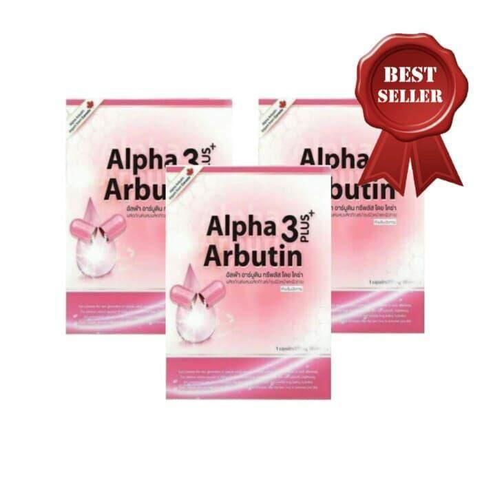 (แพ็คแก็จใหม่ล่าสุด แท้100%) Alpha Arbutin 3 Plus ผงเผือก สูตรใหม่ เพิ่มอัลฟ่า อาร์บูติน 3 เท่า (3 กล่อง กล่องละ10 แคปซูล).
