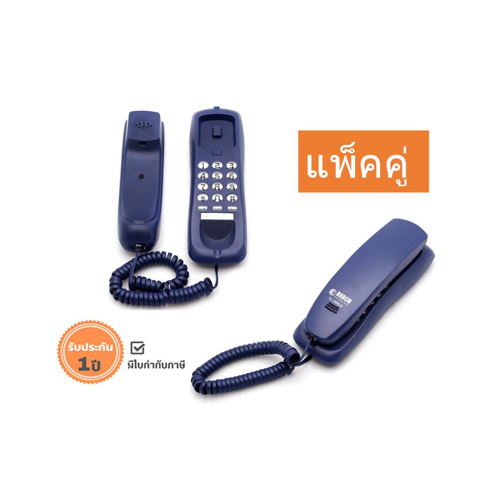 โทรศัพท์ รีช รุ่น Tl-300 V2 (แพ็คคู่ สีน้ำเงิน).