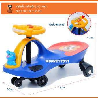 Monkey Toys  ดุ๊กดิ๊ก สุนัข 1065 1565-