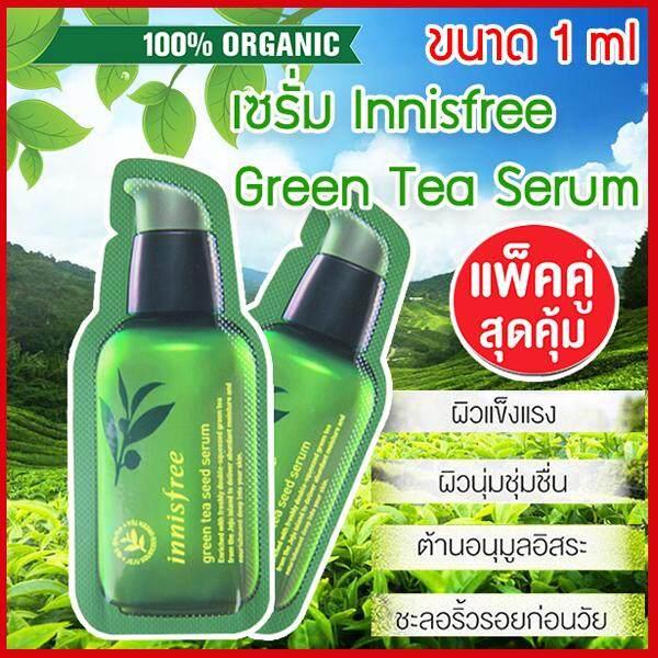 ครีม Innisfree Innisfree รีวิว รีวิว Innisfree เซรั่มหน้าใส Innisfree Serum เซรั่ม Innisfree Green Tea Seed Serum ครีมบำรุงผิวหน้า Innisfree Green Tea Innisfree ราคา ครีมเกาหลีที่ดีที่สุด ครีมหน้าขาวใส เซรั่มบำรุงหน้า Innisfree Thailand Innisfree Pantip.