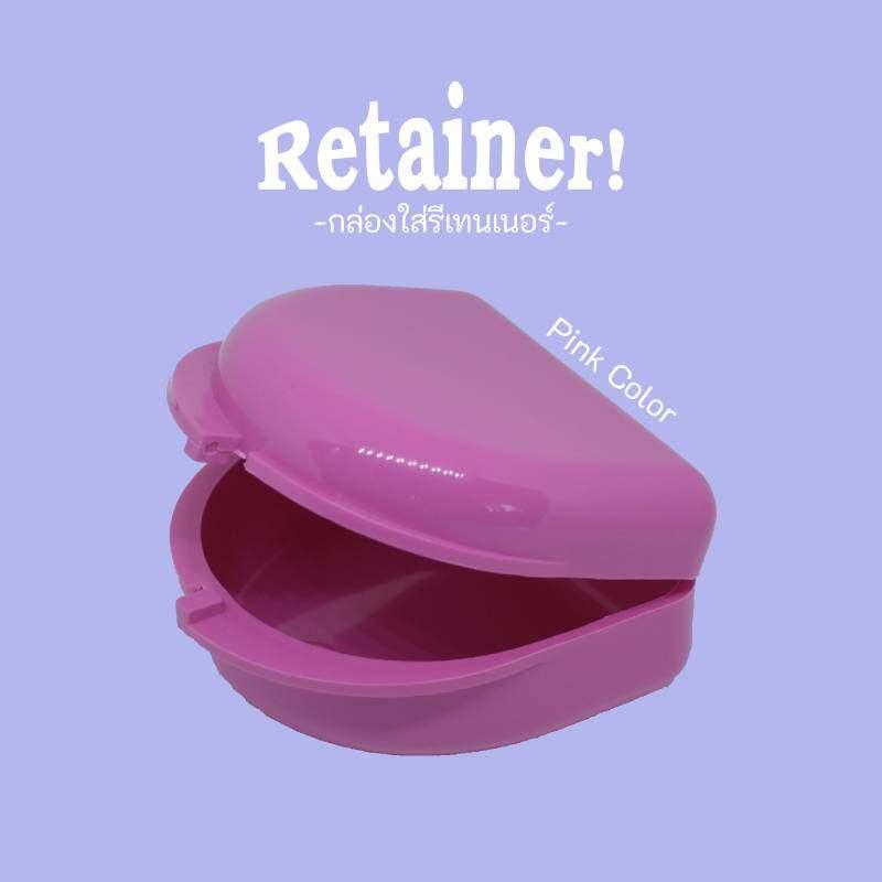 ถูกที่สุด! สินค้าไทย! กล่องใส่ฟันปลอม กล่องใส่รีเทนเนอร์ Dental Orthodontic Retainer Box Dentures Storage Case.