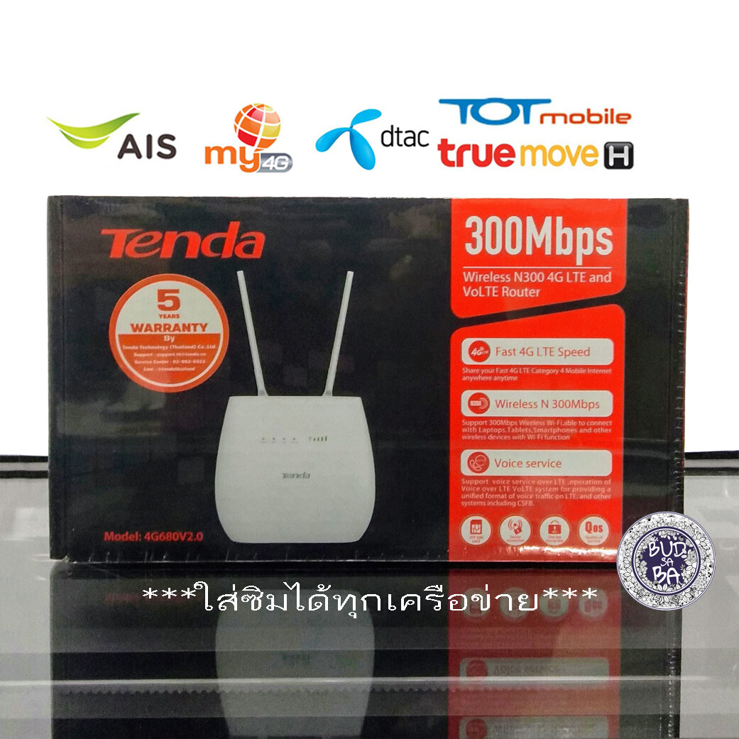 Tenda Wireless N300 4g Lte And Volte Router Model : 4g680v2.0/ Sim Router 4g/ Router ใส่ซิม/ รองรับ 4g  (ais, Dtac, True H, My) /รองรับ 3g (ais, Dtac, True H, My, Tot).