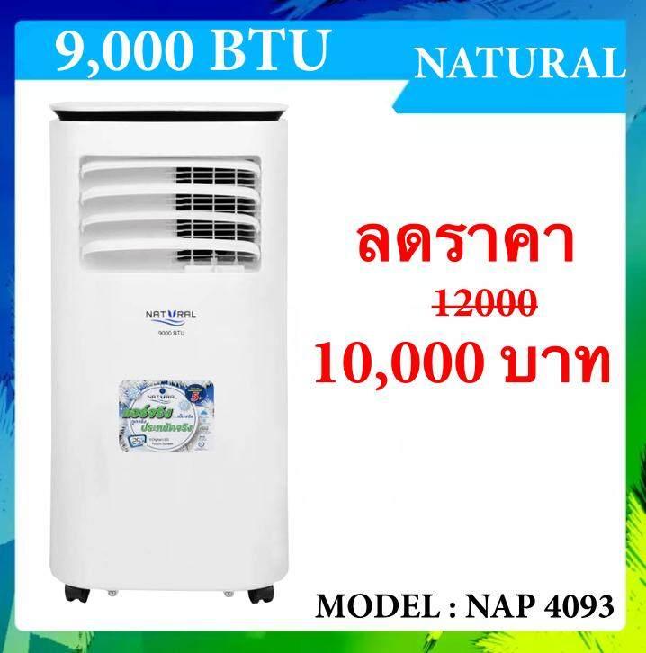Natural แอร์เคลื่อนที่ 9,000 BTU รุ่น NAP-4093 ลดราคาพิเศษ