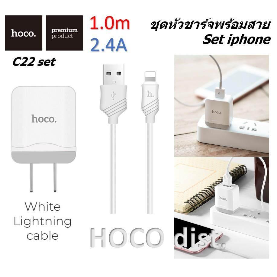 Hoco Charger Set รุ่น C22 2.4a สายชาร์จพร้อมอะแดปเตอร์ สำหรับ Iphone.