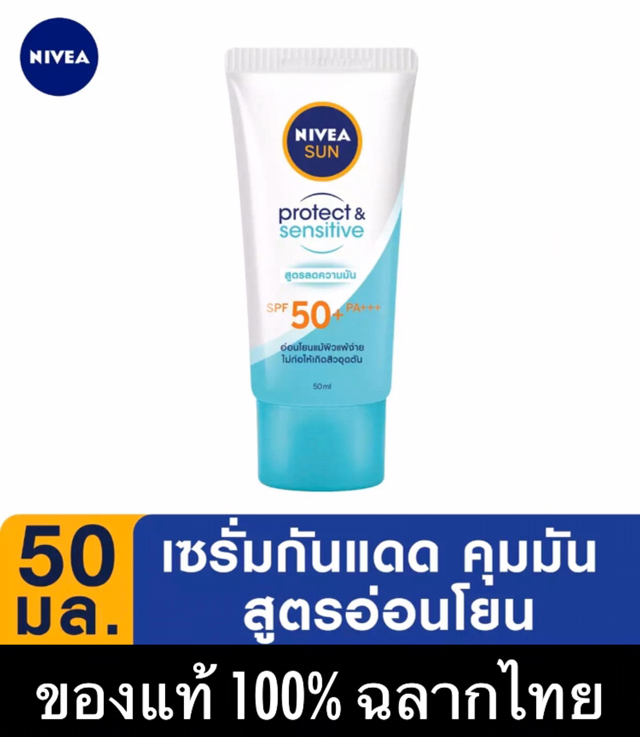 ครีมกันแดด Nivea SPF50+ Nivea Sun screen protect นีเวีย ซัน โพรเท็ค แอนด์ เซนส์ซิทีฟ ออยล์ คอนโทรล เซรั่ม 50 มล. เซรั่มกันแดด