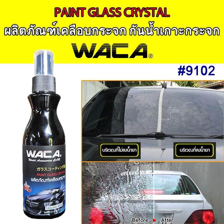 Waca 9102 น้ำยาเคลือบกระจก กันน้ำเกาะกระจก Glass Coat Windshield ปริมาณ 120 Ml - จำนวน 1 ขวด By Shop Dtg.