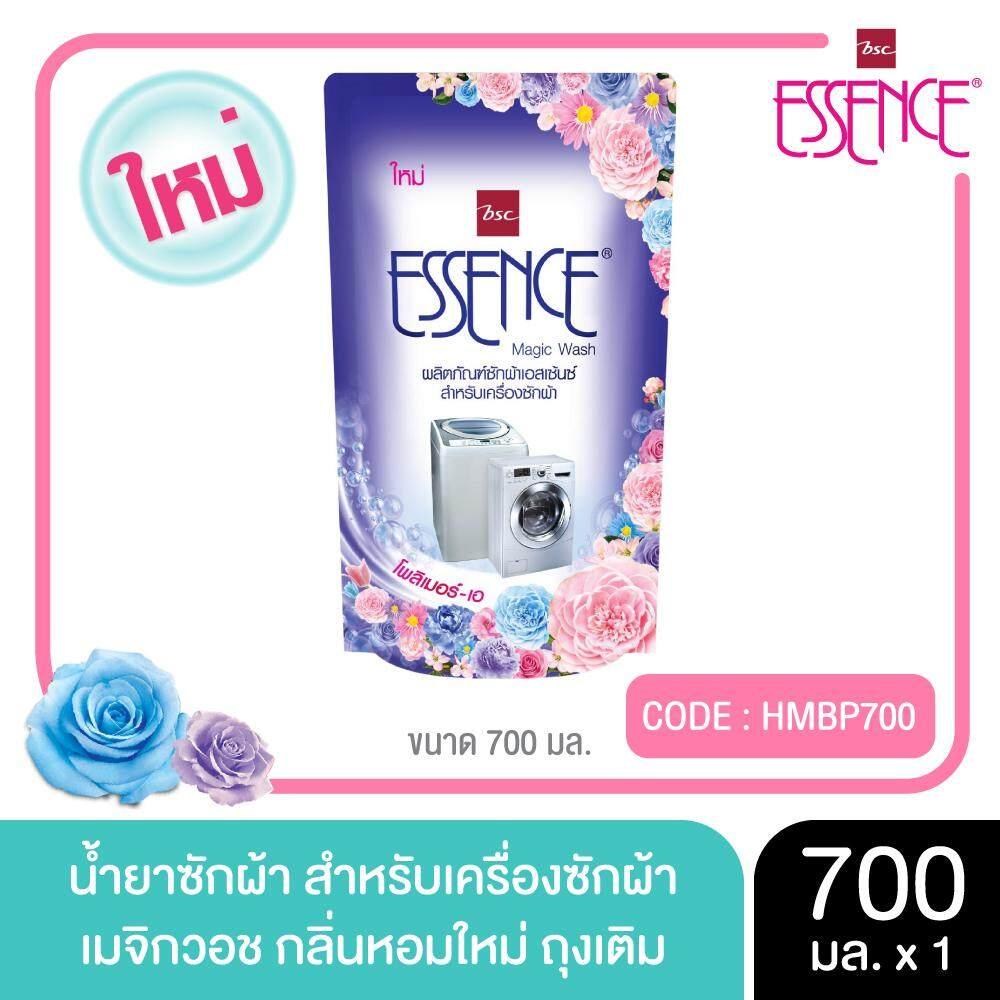 น้ำยาซักผ้าเอสเซ้นซ์ สำหรับเครื่องซักผ้า เมจิกวอช (กลิ่นหอมใหม่) ขนาด 700 มล. ถุงเติม.