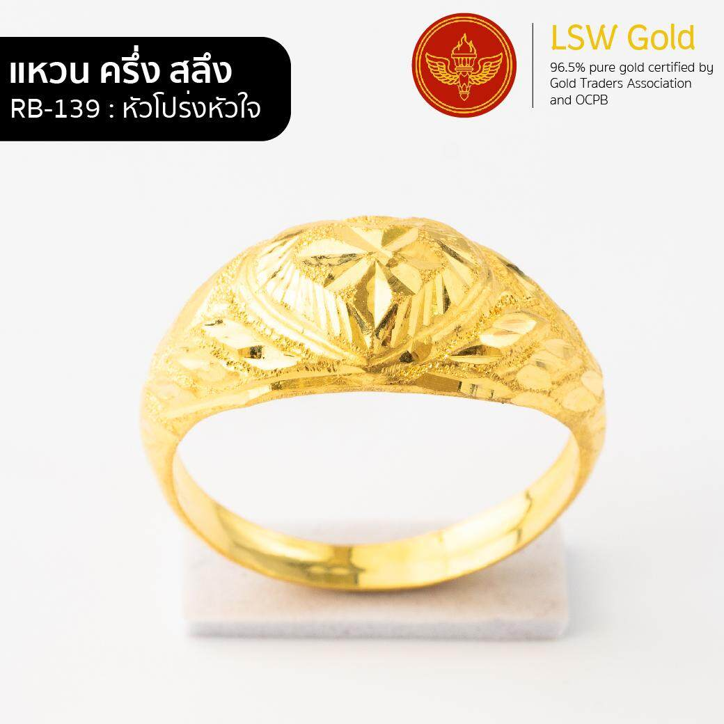 Lsw แหวนทองคำแท้ น้ำหนัก ครึ่งสลึง ลายหัวโปร่งหัวใจ Rb-139 By Lsw Gold.