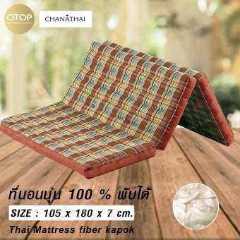 Chanathai ที่นอนนุ่นธรรมชาติ 100 % ลายสก๊อต ขนาด 3.5 ฟุต ยาว 180 ซม.