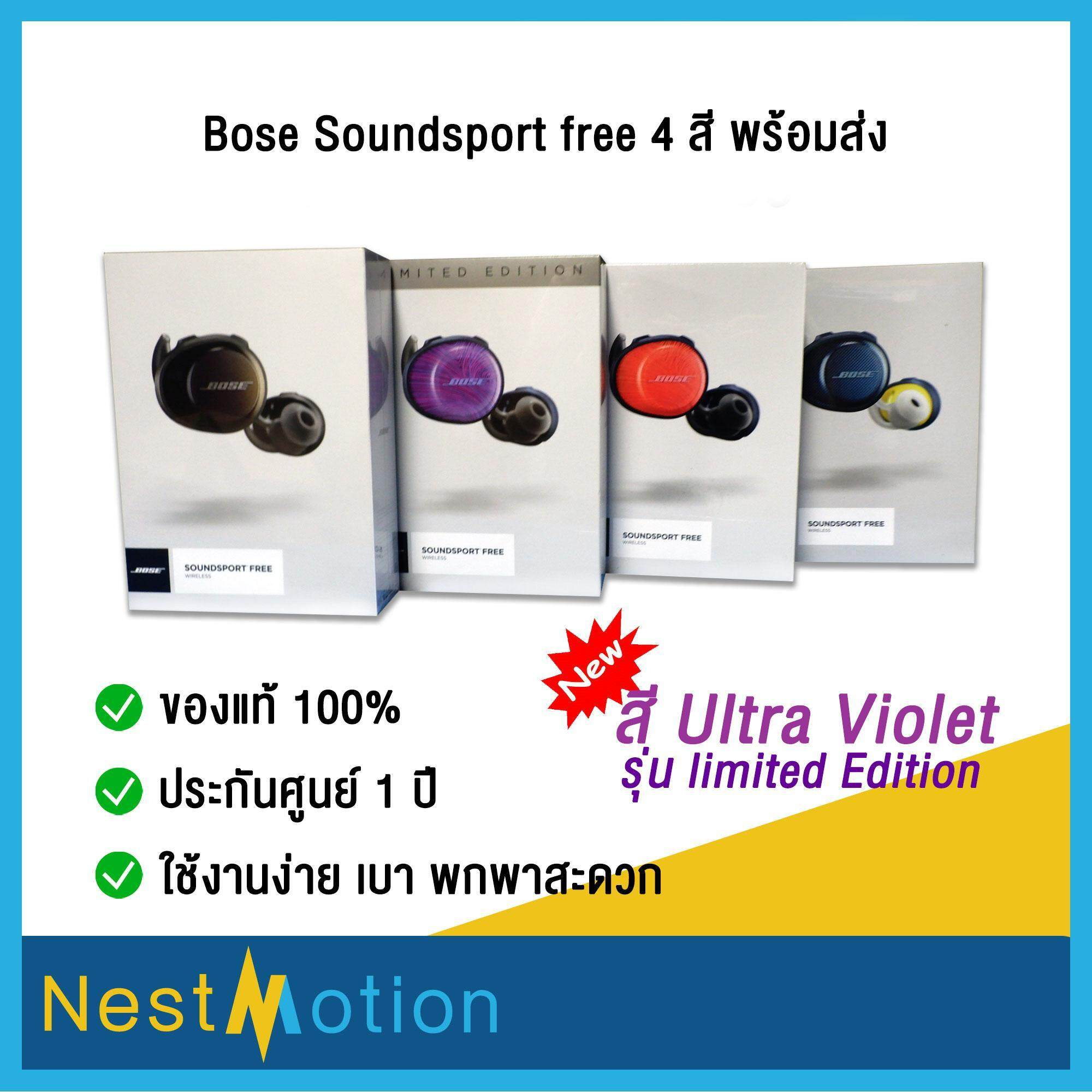 Bose Soundsport Free Wireless In-Ear Headphones ของแท้ 100% รับประกันศูนย์ไทย 1 ปี.