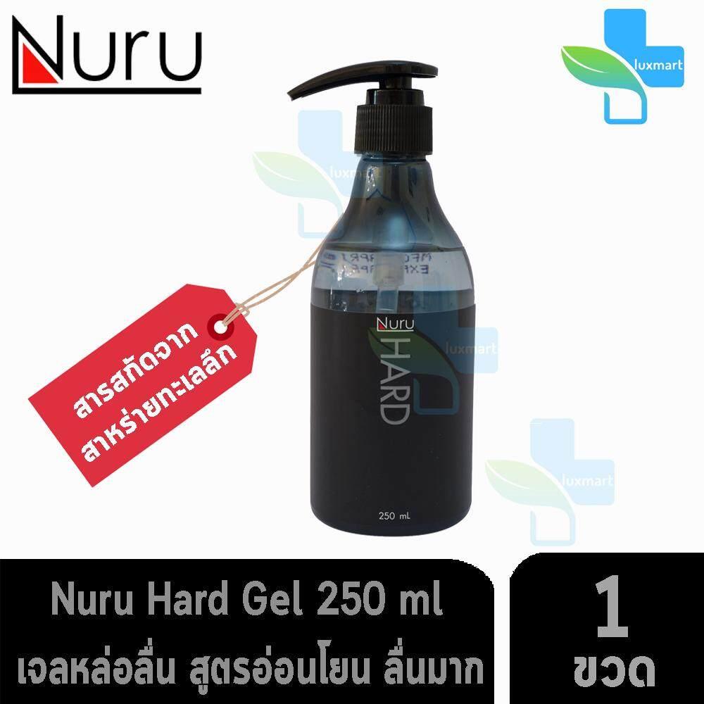 Nuru Gel Hard 250 Ml. นูรุ เจลหล่อลื่น สูตร ฮาร์ด 250 มล. [1 ขวด] By Luxmart.