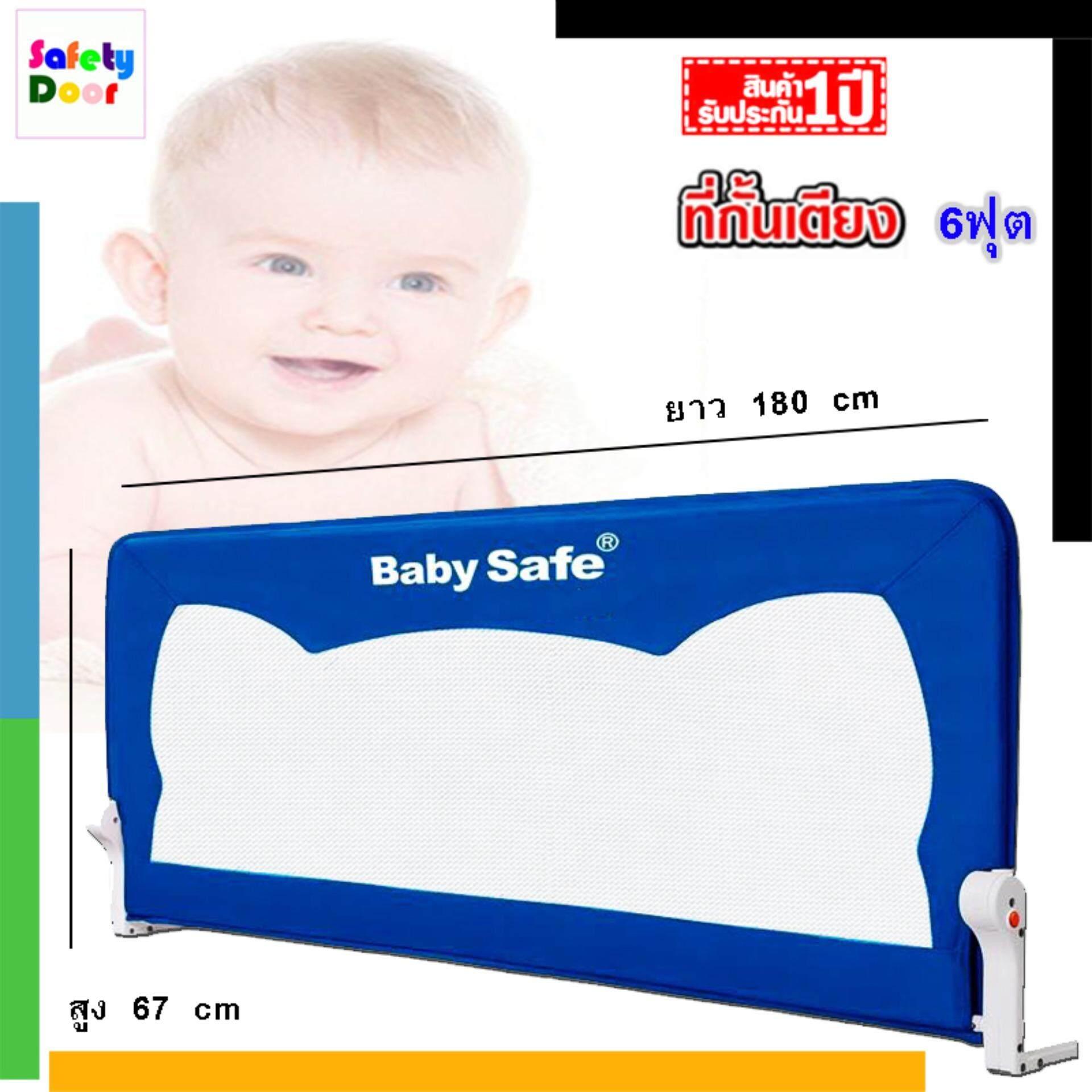 โปรโมชั่น Safety Door ที่กั้นเตียงกันเด็กตก ขนาด 6 ฟุต 1.8ม (สีฟ้า)