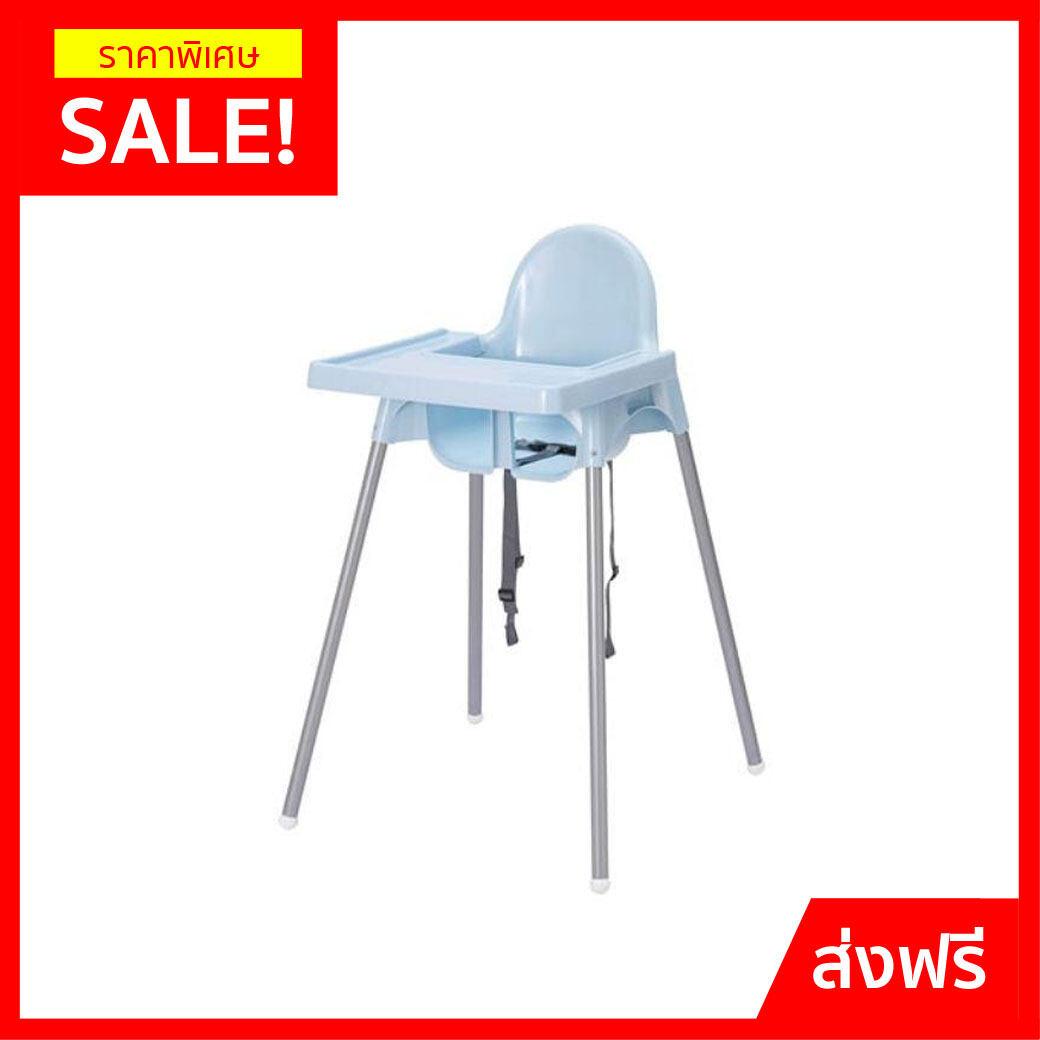 เก้าอี้เด็ก สำหรับกินข้าว ประกอบง่าย พกพาสะดวก มีเข็มขัดนิรภัย IKEA เก้าอี้กินข้าวเด็ก โต๊ะกินข้าวเด็ก เก้าอี้ทานข้าวเด็ก เก้าอี้เด็กกินข้าว เก้าอี้กินข้าว เก้าอี้กินข้าวทารก เก้าอี้ทานข้าวสำหรับเด็ก เก้าอี้กินข้าวสำหรับเด็ก