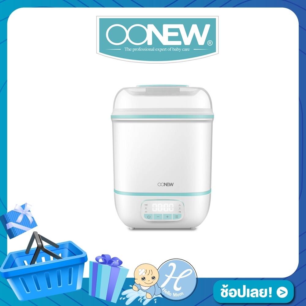 ซื้อที่ไหน OONEW เครื่องนึ่งขวดนม Digital Dry Clean Bottle Sterilizer drying