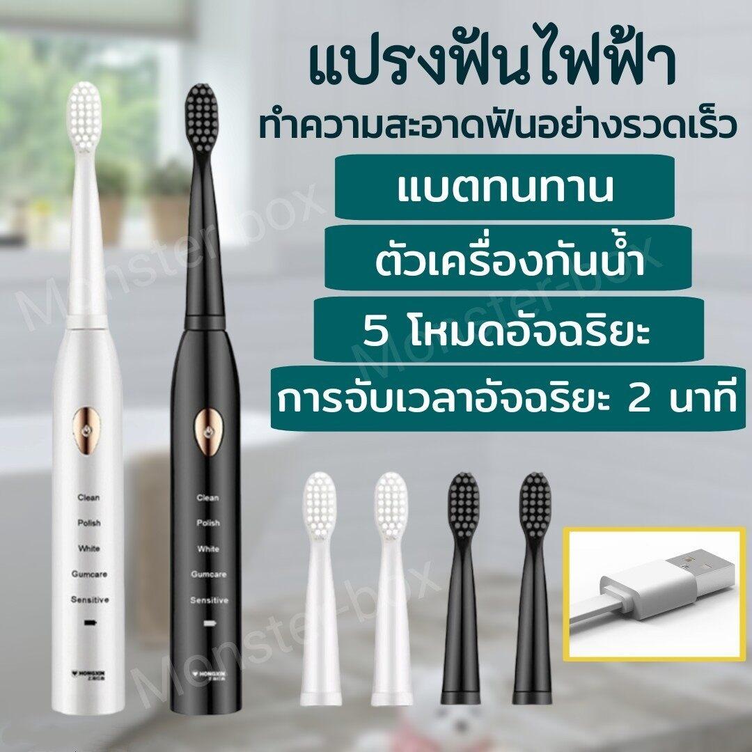 Monster Box ส่งจากไทย แปรงสีฟันไฟฟ้า เปลี่ยนหัวแปรงได้ ปรับโหมดได้ 6 ระดับ แปรงอัตโนมัติ Electric Toothbrush พร้อมหัวแปรงเปลี่ยน 4,8หัว มีสีดำและสีขาว.