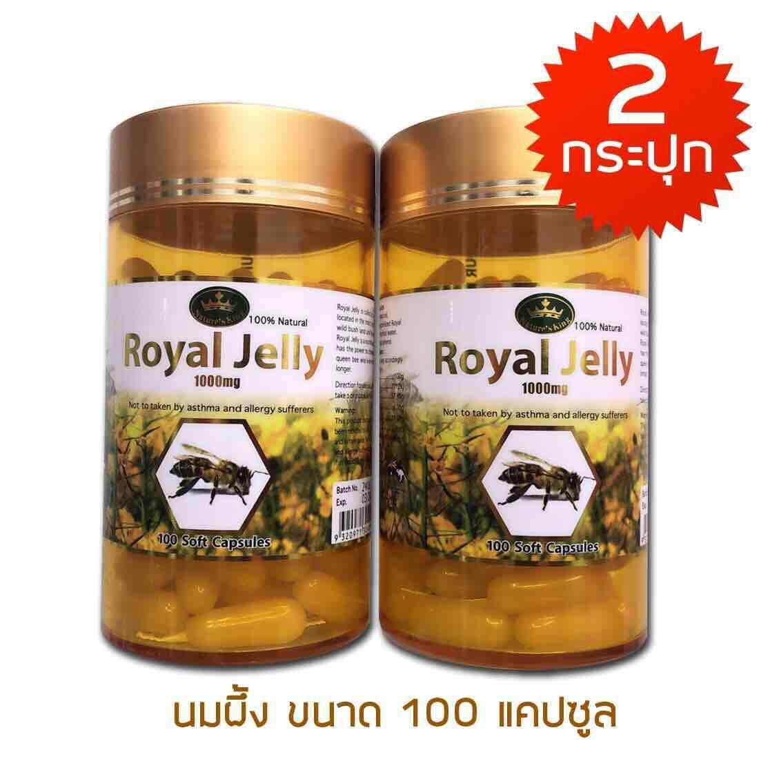 ซื้อที่ไหน Royal Jell Nature 's king royal jelly 1000mg อาหารเสริมนมผึ้ง 100. soft capsules. ( 2 กระปุก)