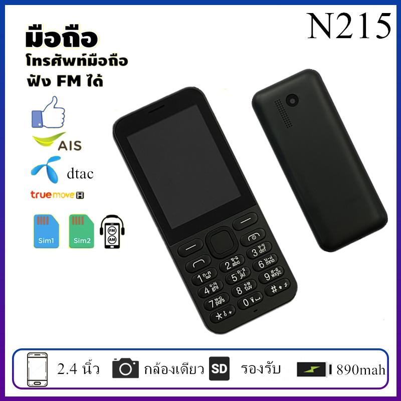 Pinno  โทรศัพท์มือถือคลาสสิค รุ่น Nk 215 ระบบ Dual Sim (มีระบบสั่น) จอ 2.4  รองรับ 2g/3g/4g + Sd Card 8gb ปุ่มกดใหญ่สะใจ กดง่าย เห็นชัด โทรศัพท์ใช้ง่าย ใช้ดี ราคาถูก.