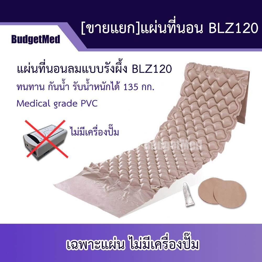 [ขายแยก] เฉพาะแผ่นที่นอนลม ที่นอนลม ป้องกันแผลกดทับ แบบรังผึ้ง BudgetMed รุ่นBLZ120(pad) เฉพาะแผ่น แผ่นหนา คุณภาพดี PVC กันน้ำ แถมชุดปะซ่อม